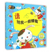 请给我一些蜂蜜(小班4韩国引进版MPR)/幼儿园区角绘本书