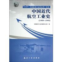 中国近代航空工业史(1909-1949)/中国航空工业史丛书