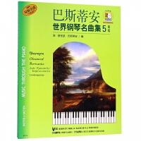 巴斯蒂安世界钢琴名曲集(5高级原版引进)