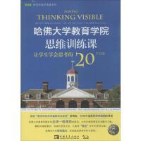 哈佛大学教育学院思维训练课:让学生学会思考的20个方法 中国青年出版社