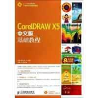 CorelDRAW X5中文版基础教程(附光盘21世纪高等教