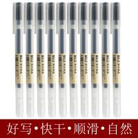 MUJI无印良品文具笔凝胶墨黑色笔芯0.5中性笔0.38mm学生水笔正品