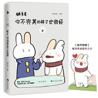 破耳兔:你不完美的样子也很好2(中国动漫金龙奖获奖作品系列之二。未来那个更好的自己在等你,随书附赠破耳兔呆萌折立卡)