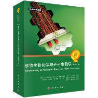 植物生物化学与分子生物学(第二版)(Biochemistry & Molecular Biology of Plants