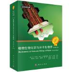 植物生物化学与分子生物学(第二版)(Biochemistry & Molecular Biology of Plants,(美)B.B.布坎南等主编;瞿礼嘉等译)