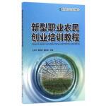 新型职业农民创业培训教程 出版社:中国林业出版社 9787503886676睿智启图书
