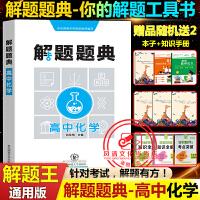 解题题典高中化学解题题典2021版高一高二高三通用新课标全国通用版
