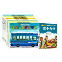 儿童汽车百科新版 汽车嘟嘟嘟系列全8册 +三十六计汽车总动员家长和孩子都喜欢的交通工具图画书 3-4-5-6岁经典图画