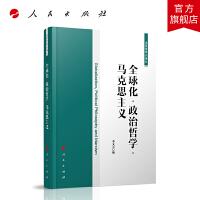 全球化・政治哲学・马克思主义(法哲学学术译丛)人民出版社