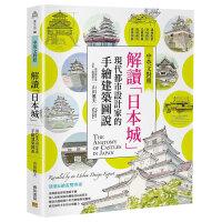 包邮台版 解读日本城现代都市设计家的手绘建筑图说 山田雅夫 9789578472624 邦联文化