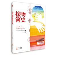 接吻简史 尼罗普,张露 现代出版社 9787514329483