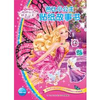 芭比小公主贴纸故事书:蝴蝶仙子和精灵公主