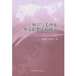 列宁与毛泽东外交思想比较研究