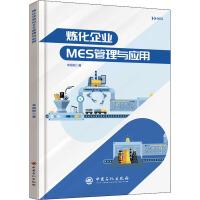 炼化企业MES管理与应用 中国石化出版社