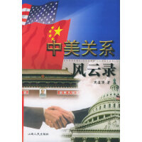 中美关系风云录――中国外交官手记丛书