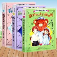 辫子姐姐故事星球系列 全套共3册 辫子姐姐郁雨君 著 7-8-9-10-11-12岁少儿童文学 校园成长小说 正版书籍