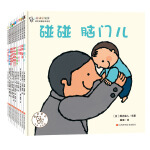奇迹小宝宝・初次见面绘本系列(全11册)