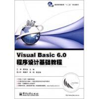 Visual Basic6.0程序设计基础教程(普通高等教育十二五规划教材) 王萍//聂伟强