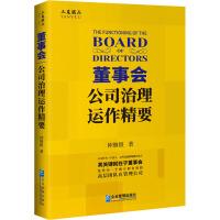 董事会 公司治理运作精要 企业管理出版社