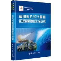 军用嵌入式计算机全生命周期可靠性设计保证技术 中国航天技术进展丛书