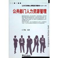 公共部门人力资源管理(公共行政核心课程系列教材)