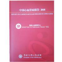 中国心血管病报告 2018
