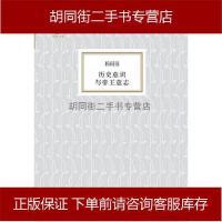 【二手旧书8成新】历史意识与帝王意志 杨国强 中国国际出版集团 海豚出版社 9787511004772