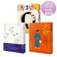 包邮台版 夏目漱石必读经典套书( 我是猫+心+少爷)大牌出版 8667106509299