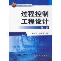 过程控制工程设计(孙洪程)(二版)