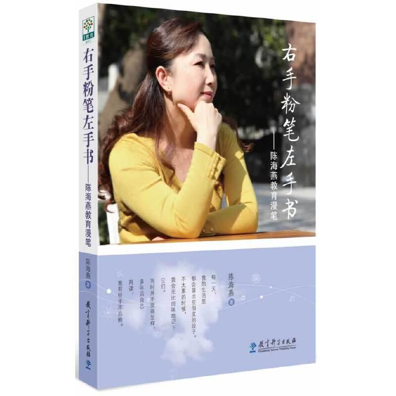 右手粉笔左手书——陈海燕教育漫笔