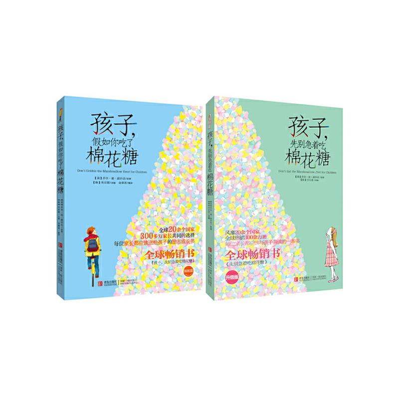 孩子,先别急着吃棉花糖+孩子,假如你吃了棉花糖 少儿励志全球超级畅销书,延迟享乐、克服挫折,学会自我管理的必备书