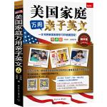 美国家庭万用亲子英文( 一本书把美国家庭学习环境搬回家,足不出户也能让孩子上国际学校!随书附赠MP3音频,扫码即听!北京今日今中出品)