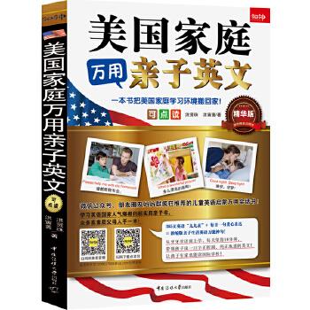"""美国家庭万用亲子英文(点读版)一本书把美国家庭学习环境搬回家,足不出户也能让孩子上国际学校!可扫码、可点读! 中英双语简体版隆重上市!微信公众号、朋友圈及妈妈群疯狂推荐,学习英语国家人气爆棚,众多高素质父母人手一本!儿童英语启蒙万用会话书!365天英语""""九九表""""+每日一句爱心表达=超实用亲子英语神句!"""