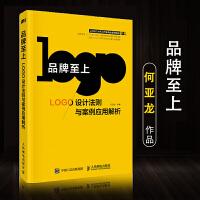 品牌至上 LOGO设计法则与案例应用解析 logo设计制作教程书 商业logo设计书 原创品牌logo设计 人民邮电出