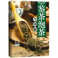 鉴茶 泡茶全图解双福,陈秀花化学工业出版社9787122210852