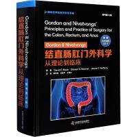 Gordon & Nivatvongs结直肠肛门外科学 从理论到临床 原书第 4 版 中国科学技术出版社