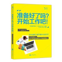 """准备好了吗?开始工作吧! :日本""""不败董事长""""20年育人心经、毕业季制胜武器、这本书能改变你和你的工作!"""