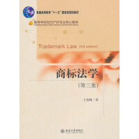 商标法学(第三版)