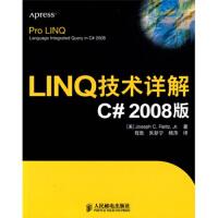 LINQ技术详解C#2008版