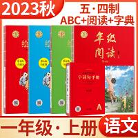 五四制绘本课堂语文一年级上册学习书练习书素材书年级阅读字词句手册5本2021秋