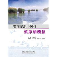 美丽湿地中国行――慎思明辨篇