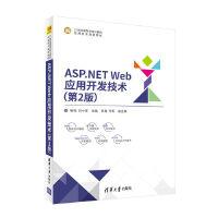 ASP.NET Web应用开发技术(第2版)