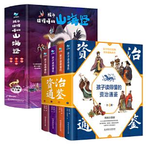 孩子读得懂的山海经+孩子读得懂的资治通鉴(两套7册)