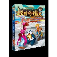 超时空猎人:Go!北京 大型历史文化类原创漫画  读一本书,认识一座城市,了解一段历史