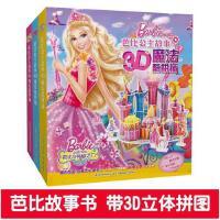 全3册芭比公主故事书创意3D魔法酷拼插立体拼图 5-6-7女孩益智玩具礼物 芭比公主故事3D立体书 珍珠公主