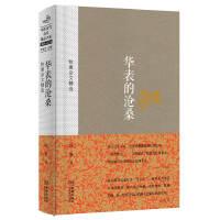 华表的沧桑:牧惠杂文精选(中国当代杂文精品大系1949-2013)