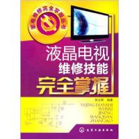 家电维修完全掌握丛书--液晶电视维修技能完全掌握