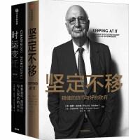 保罗・沃尔克金融巨人系列(套装共2册):坚定不移+时运变迁