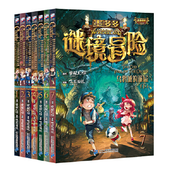 墨多多谜境冒险彩色漫画 (共7册)
