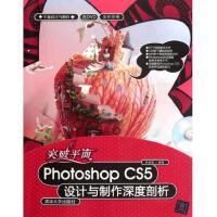 突破平面(附光盘Photoshop CS5设计与制作深度剖析